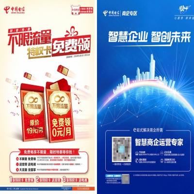中国电信万博app体育公司宣传海报