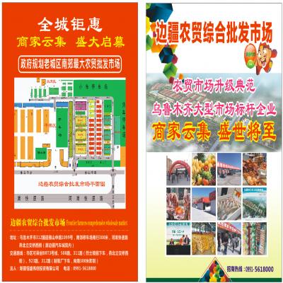 万博app体育边疆农贸批发市场宣传折页