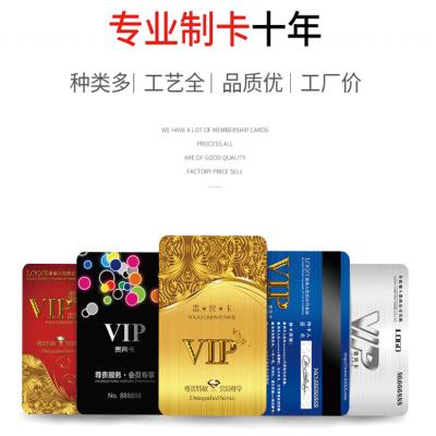 新疆PVC会员卡