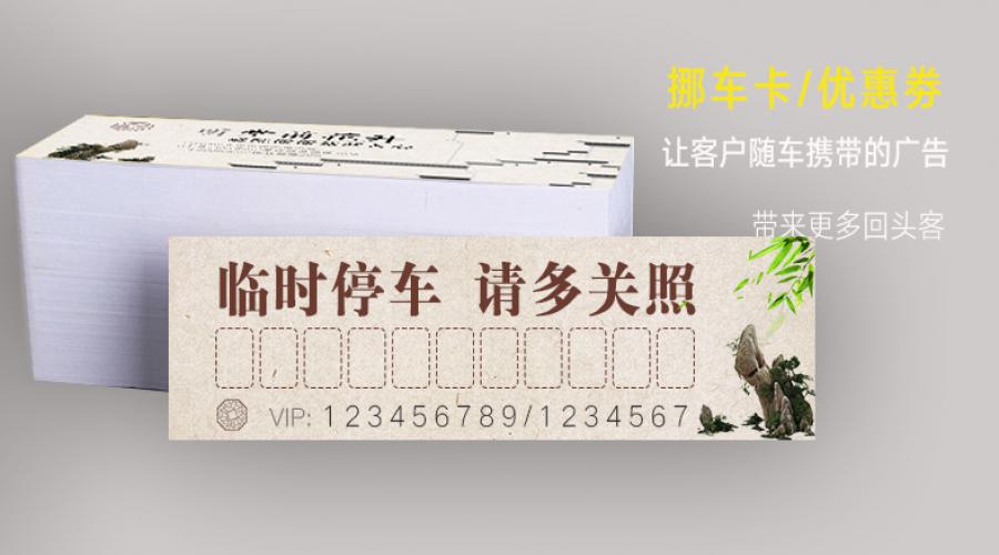 新疆湘川餐饮移车卡优惠卡